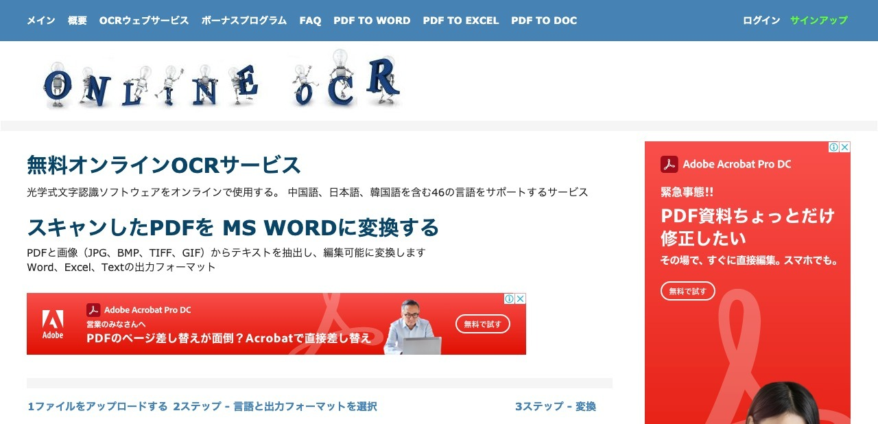 ●無料で利用可能「OCR Online」