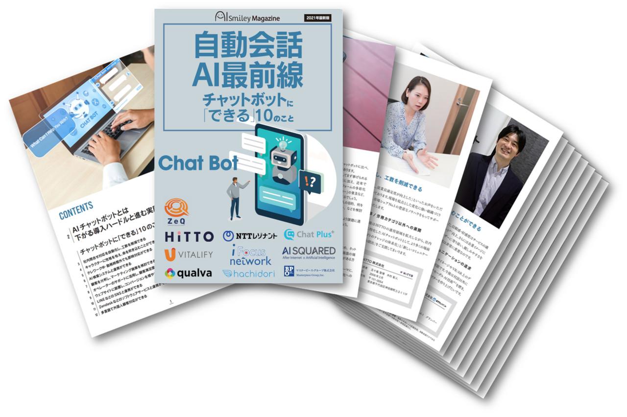 雑誌「自動会話AI最前線」を無料配布 ~チャットボットに「できる」10のこと~