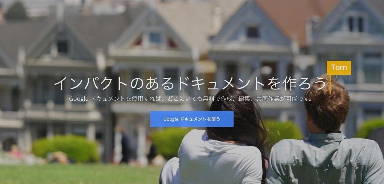 ・Googleドキュメント