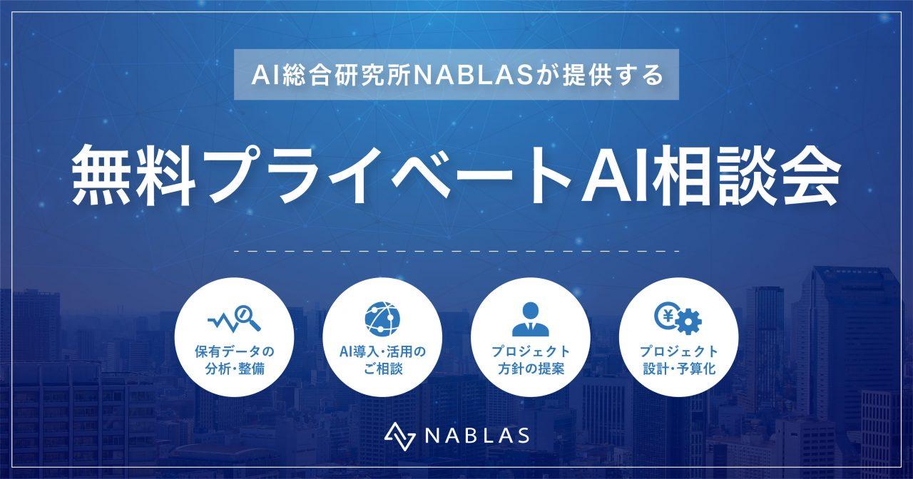 NABLAS 無料プライベート相談会 トップ