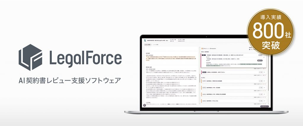 LegalForce トップページ