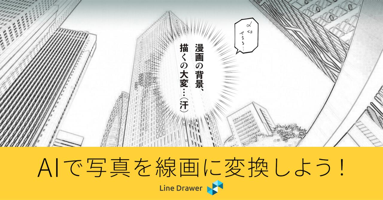 Line Drawer