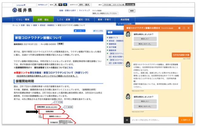 福井県庁 新型コロナウイルスワクチン接種 案内画面