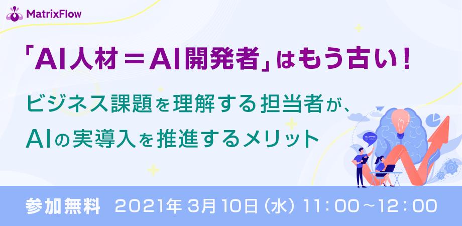 AI無料セミナー