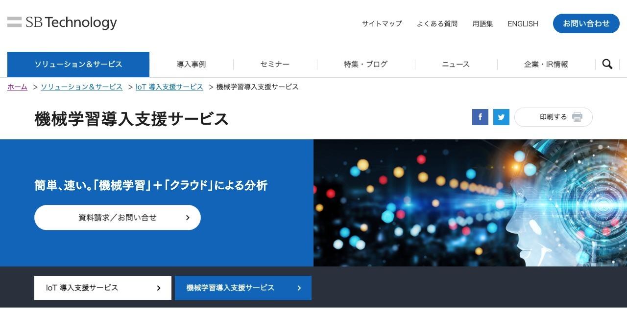 ・SBテクノロジー