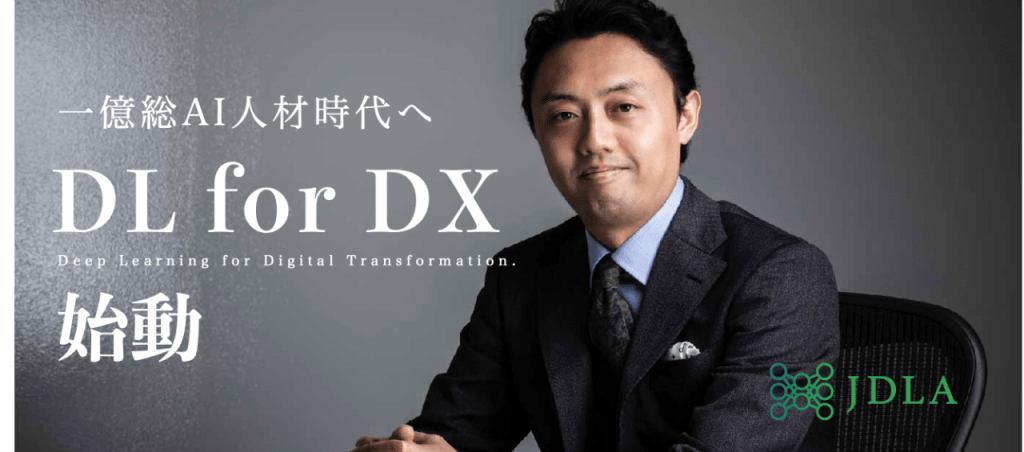 DL for DX トップページ
