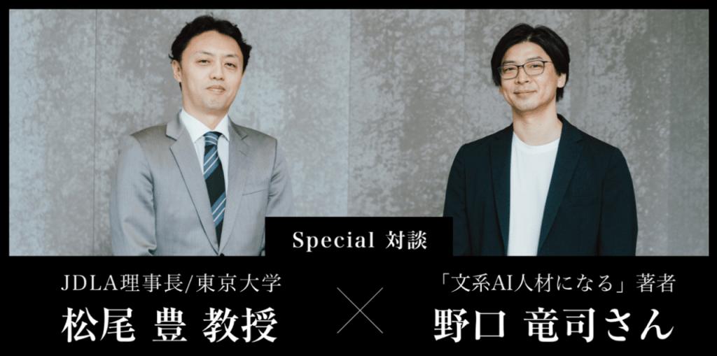 松尾豊教授、野口竜司さん対談 画像