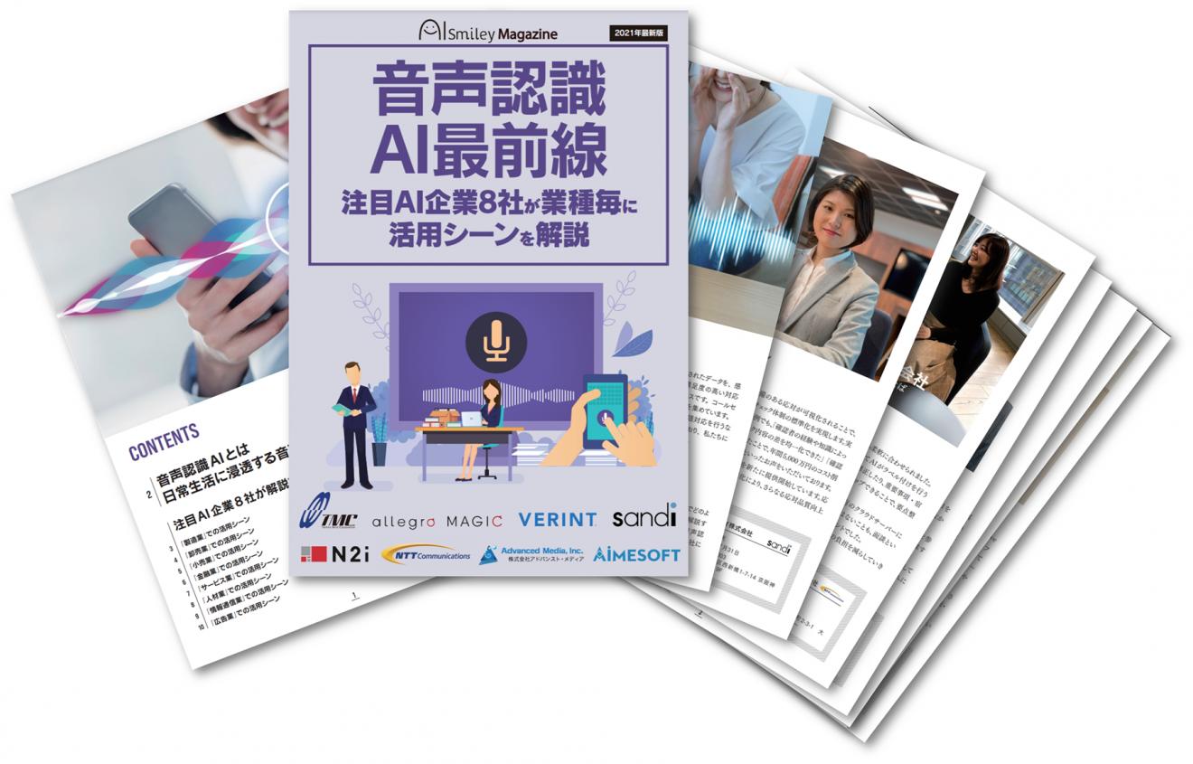 """アイメレセプションが「音声認識AI最前線」の""""注目のAI企業8社""""に選ばれました"""