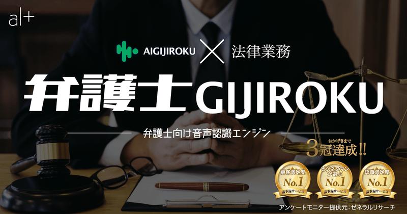 弁護士GIJIROKU