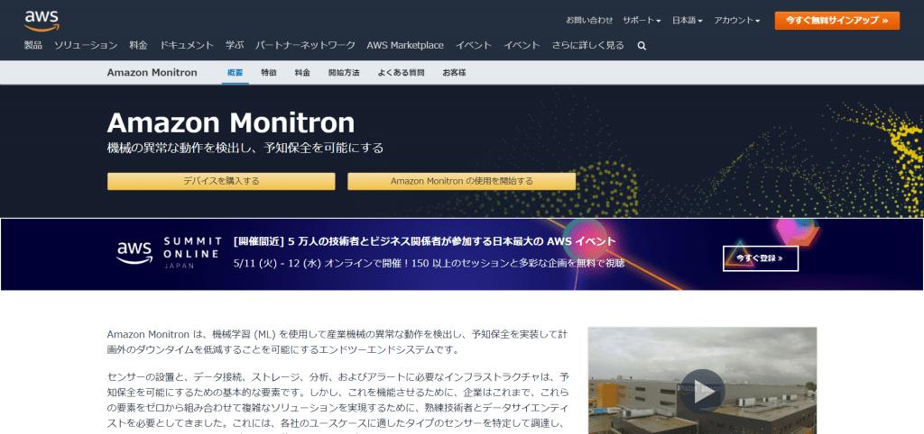 ●Amazonが機械学習を使った異常検知サービスを発表