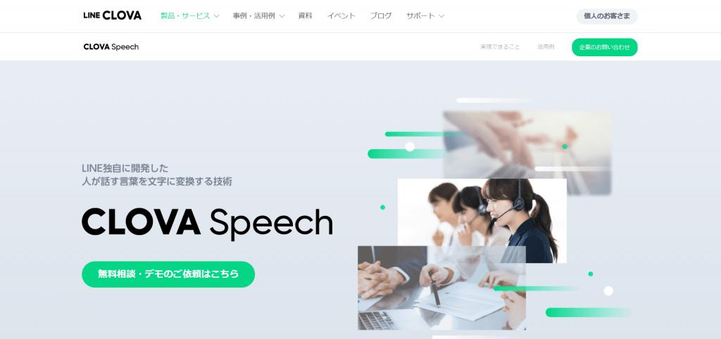 ・CLOVA Speech