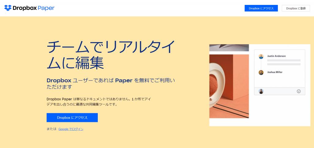 ・Dropbox Paper