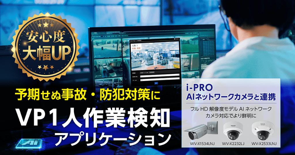 パナソニックi-PRO製AIネットワークカメラ