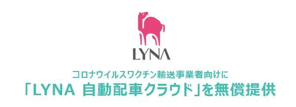 LYNA 自動配車クラウド 宣伝