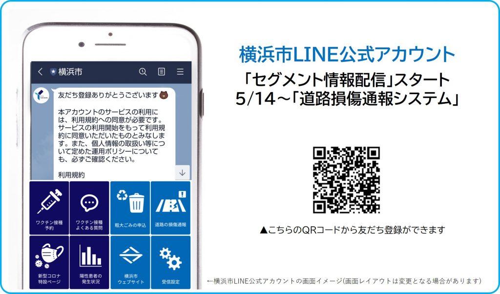 横浜市 道路損傷通報システム 利用画面