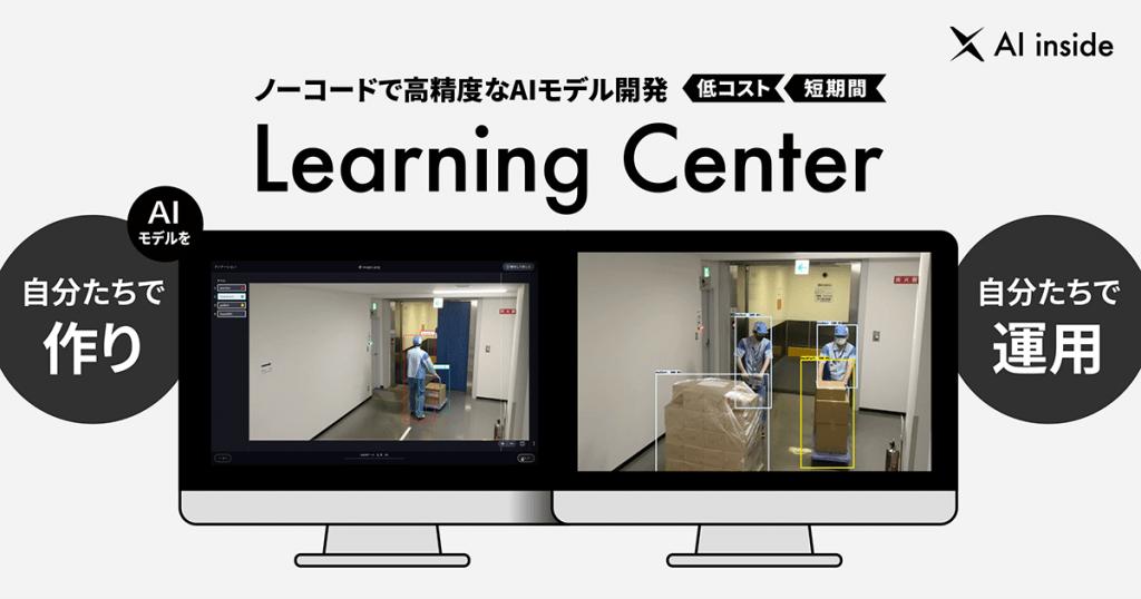 Learning Center トップ
