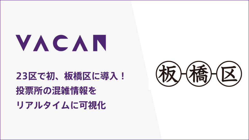 VACAN トップ