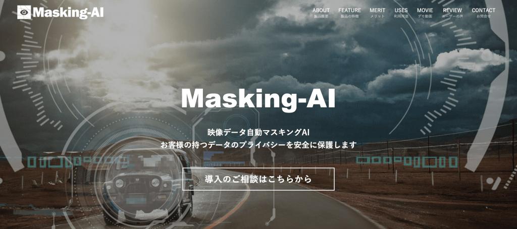 マスキングAI ランディングページトップ