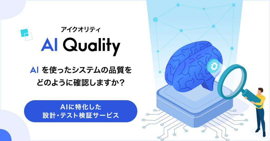 AI Quality トップ