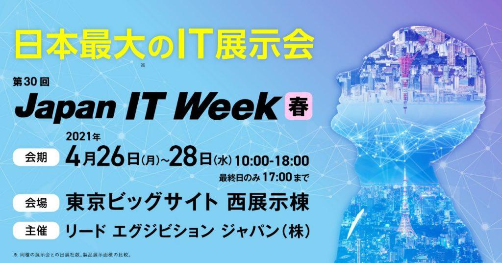 第30回 Japan IT Week 【春】