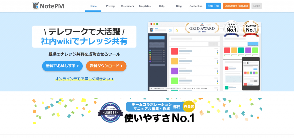 ・NotePM(ノートピーエム)