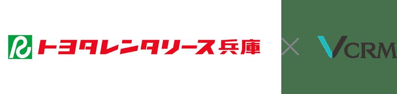トヨタレンタリース兵庫