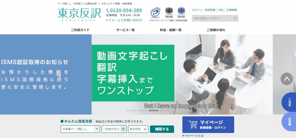・東京反訳会社