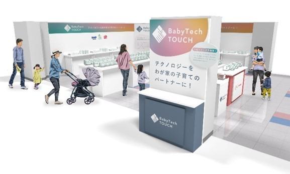 BabyTech TOUCH 会場イメージ
