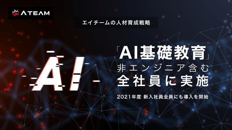 エイチーム AI研修 トップ
