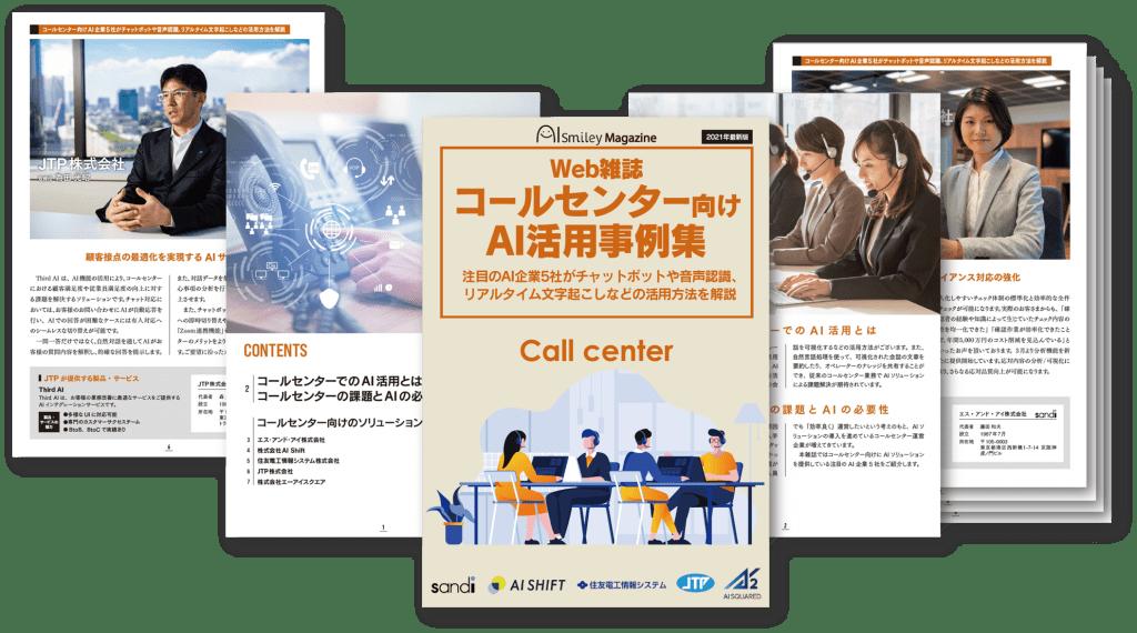 Web雑誌「コールセンター向けAI活用事例集」を無料配布