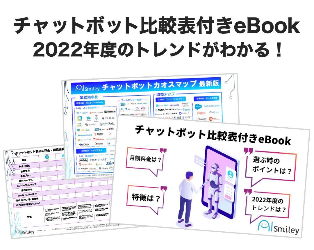 チャットボット比較表資料2021年度完全版