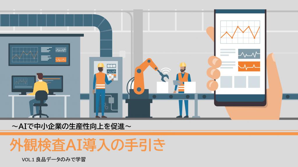 外観検査AI導入の手引き~AIで中小企業の生産性向上を促進~