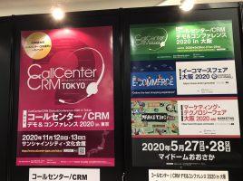 【展示会レポート】コールセンター/CRM デモ&コンファレンス 2019 in 東京