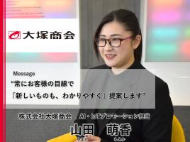 【インタビュー】大塚商会の「たよれーるAIチャットボット」は親子ボットで課題解決