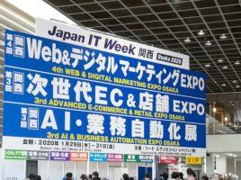 【Japan IT Week 関西 2020】AI・業務自動化展で気になった企業・サービスのレポート第3弾