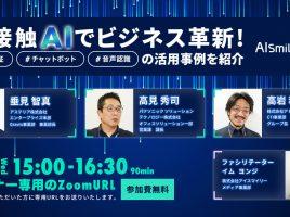 【8/26ウェビナー】非接触AIでビジネス革新!顔認証、チャットボット、音声認識の活用事例を紹介