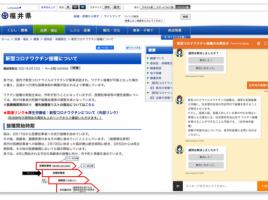 福井県庁、AIチャットボットによる新型コロナワクチン接種に関する問い合わせ対応を開始