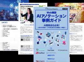 Web雑誌「AIアノテーション事例ガイド」を無料配布 ~AI開発会社必見!人気のAI学習データ作成企業7社の実績を一挙紹介~