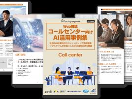 Web雑誌「コールセンター向けAI活用事例集」を無料配布 ~注目のAI企業5社がチャットボットや音声認識、リアルタイム文字起こしなどの活用方法を解説~