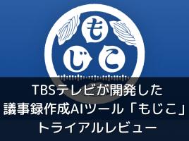 TBSテレビが開発した議事録作成AIツール「もじこ」トライアルレビュー