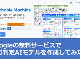 Googleの無料サービスTeachable Machineでロゴ判定AIモデルを作成してみた